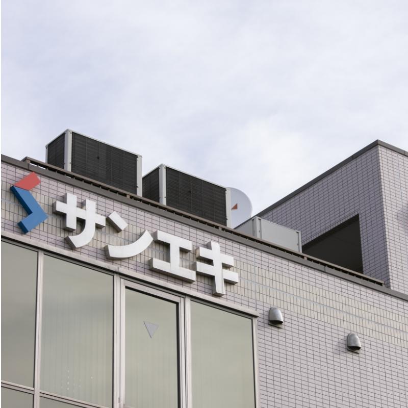 株式会社サンエキ【SANEKI】